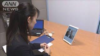 """企業の採用活動は""""WEB面接"""" 就活生「抵抗ない」(20/06/01)"""