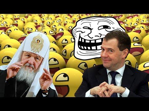 Угарные анекдоты! Пенсионный возраст, Медведев, повышение цен на бензин, Патриарх, лучшее, приколы
