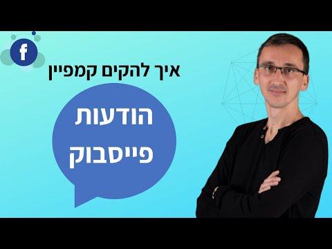 פרסום ממומן בפייסבוק   איך להקים קמפיין הודעות➤ הכרות עם צאטבוט לייעול עבודה ואוטומציה 2019