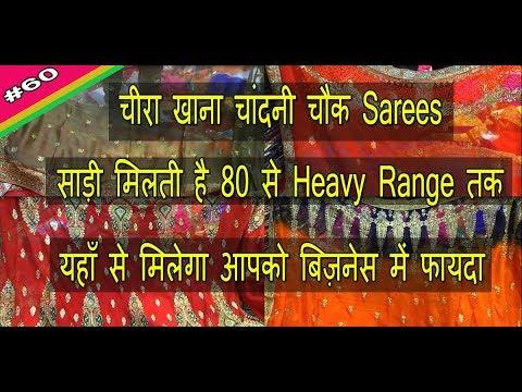 Wholesale Saree Market | Chera Khana | Chandni Chowk