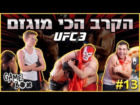 קווין נגד עמנואל | Festivy הולך מכות עם סאם רויאל!!! 💥| UFC3 |