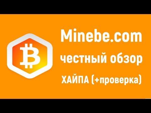 Minebe.com - честный обзор майнинга КРИПТОВАЛЮТ!