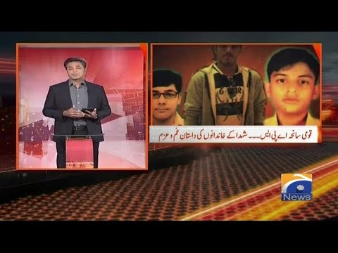 Naya Pakistan - 17-December-2017 - Geo News