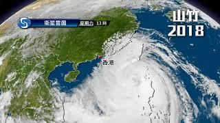超強颱風山竹的紅外線衛星圖像