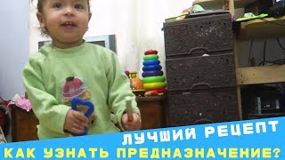 Как определить особенности развития маленького Ребенка, узнать предназначение, касту и смысл жизни