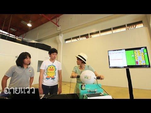 ฉายแวว [by Mahidol] ซีรีย์ งานวิจัยนักศึกษา : เกมกายภาพสร้างกล้ามเนื้อ