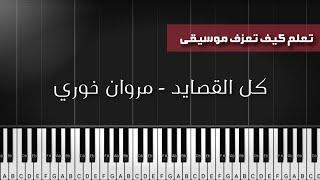 تعلم عزف (كل القصايد - مروان خوري) طريقة العزف + النوته