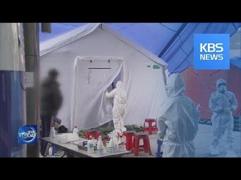 GWANGJU CITY TO HELP TREATING DAEGU PATIENTS / KBS뉴스(News)