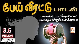 Kodangi Pei Virattu Paadal | பேய் விரட்டு பாடல் பாடியவர்:சண்முகையா கவிதா மற்றும் முத்தையா
