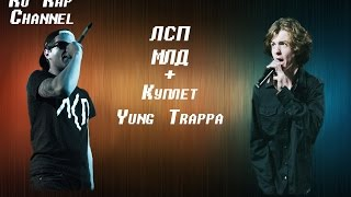 Download ЛСП X МЛД +Куплет Yung Trappa (Long ver.) Mp3 and Videos