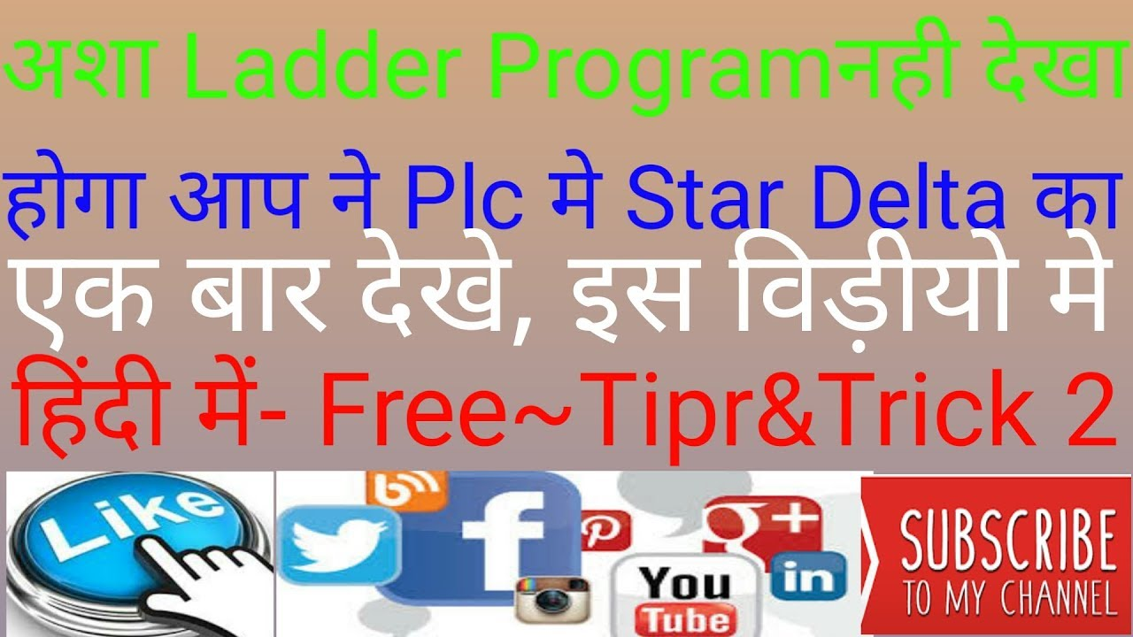 Ladder logic program star delta starter in hindi youtube ladder logic program star delta starter in hindi ccuart Image collections