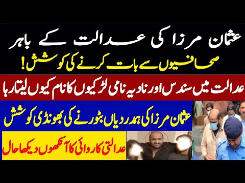 Usman Mirza latest updates - New Story About Two Girls In Usman Mirza Story