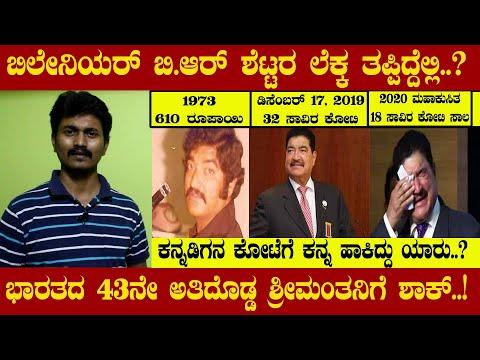 ಕೋಟ್ಯಾಧಿಪತಿ ಕನ್ನಡಿಗನಿಗೆ ಮಹಾ ಸಂಕಷ್ಟ | BR Shetty | KM Shivakumar | Kannada | Karnataka TV