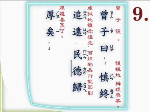 論語_( 20 - 1 ) 學而篇 . 注音+解釋.avi - YouTube
