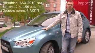 Mitsubishi ASX 2010 год.  2 л. бензин от РДМ-Импорт