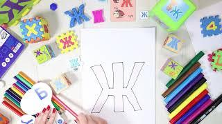 Буква Ж [жэ]. Учим буквы русского алфавита. #Азбука с Тётушкой Азбуковной