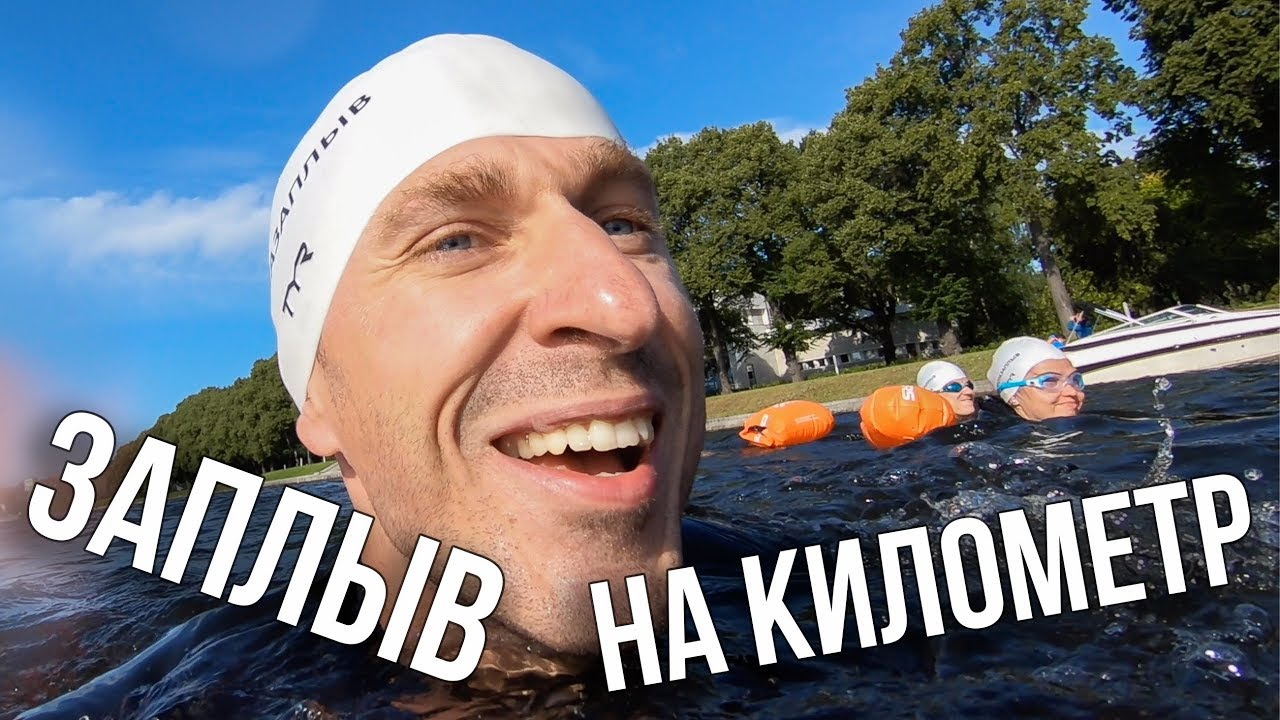 Заплыв на километр! Подготовка! Тренировка в бассейне!