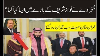 Saudi Prince Muhammad Bin Salman Comment On Nawaz Sharif And Shahbaz Sharif