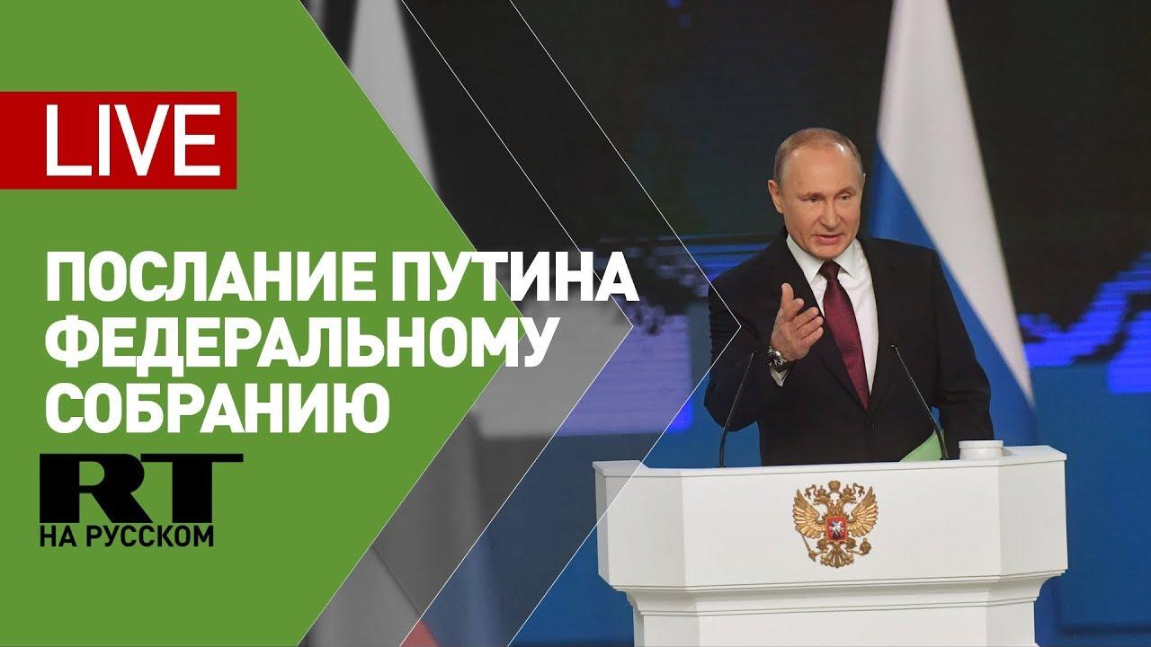 Послание Владимира Путина Федеральному собранию, 15.01.20