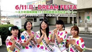6/11(日)『DREAM FESTA~えひめ国体開催111日前新居浜市...
