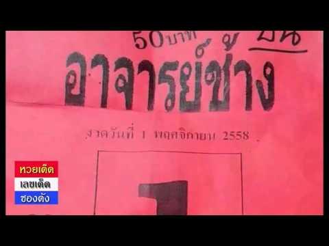 หวยซองอาจารย์ช้าง วดวันที่ 1/11/58 ( 3 ตัวบน)