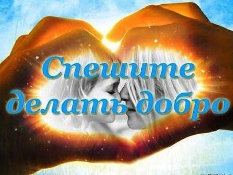 """19 октября 2014 год  Благотворительная акция """"Спешите делать добро"""""""