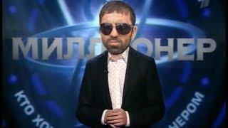 """Кама Пуля и Мага Лезгин на """"Кто хочет стать миллионером?"""""""