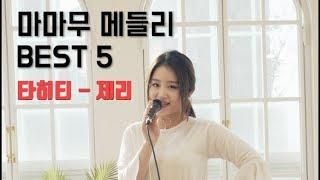 [뮤피아 히든뮤지션] 걸그룹 타히티 제리(TAHITI_JERRY) _ 마마무 메들리 베스트5