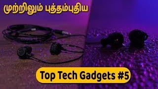 முற்றிலும் புத்தம்புதிய Top Tech Gadgets #5 Series in Tamil