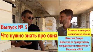 Теплые окна от А до Я  Вячеслав Ганцев отвечает на вопросы подписчиков