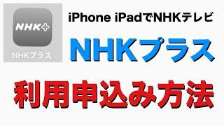 iPhone iPad NHKプラス利用申し込み方法 screenshot 2