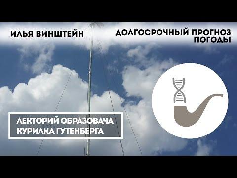 Илья Винштейн - Можно ли сделать точный прогноз погоды на месяц вперёд?