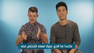 فيديو: أسئلة تخشى النساء طرحها على الرجال (مترجم)