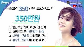 선릉역 청담미소밝은치과 치아미백 & 치아교정 E…