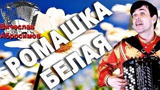 РОМАШКА БЕЛАЯ под баян - поет Вячеслав Абросимов