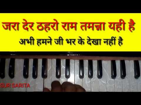 Jara der thahro ram || जरा देर ठहरो राम || harmonium bhajan by Sur Sarita