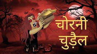 चोरनी चुड़ैल    Horror Cartoon l   Hindi Cartoon   Cartoon In Hindi   MahaCartoon Tv Adventure