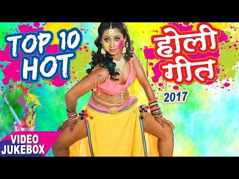 सबसे हॉट होली गीत 2017 || TOP 10 Hot Holi Songs || Video JukeBOX || Superhit Bhojpuri Hot Holi Songs