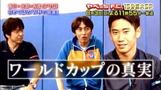 「やべっちF.C.」が送るスペシャル対談! 日本代表・香川真司選手にM...