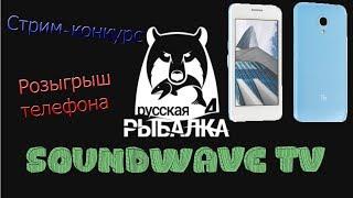 Набір учасників на конкурс!Російська Рибалка 4!