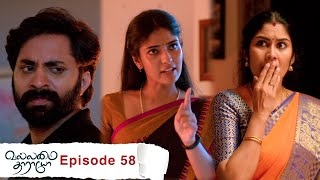Vallamai Tharayo | EP 58 | YouTube Exclusive | Digital Daily Series | 13-01-2021