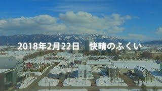 ふくいは快晴 2018年2月22日 thumbnail