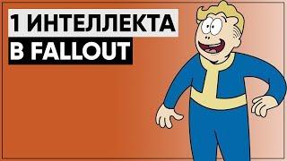 ☢ Единица интеллекта в играх серии Fallout | ϟ От Fallout до Fallout 76!