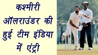 Parvez Rasool to play in T-20; Interesting Facts about him | वनइंडिया हिंदी