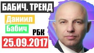 Бабич Тренд РБК 25.09.2017
