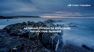 Скачать Активный туризм на Кольском полуостров Рыбачий