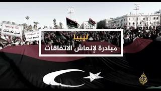 حصاد اليوم - ليبيا.. مبادرة لإنعاش الاتفاقات