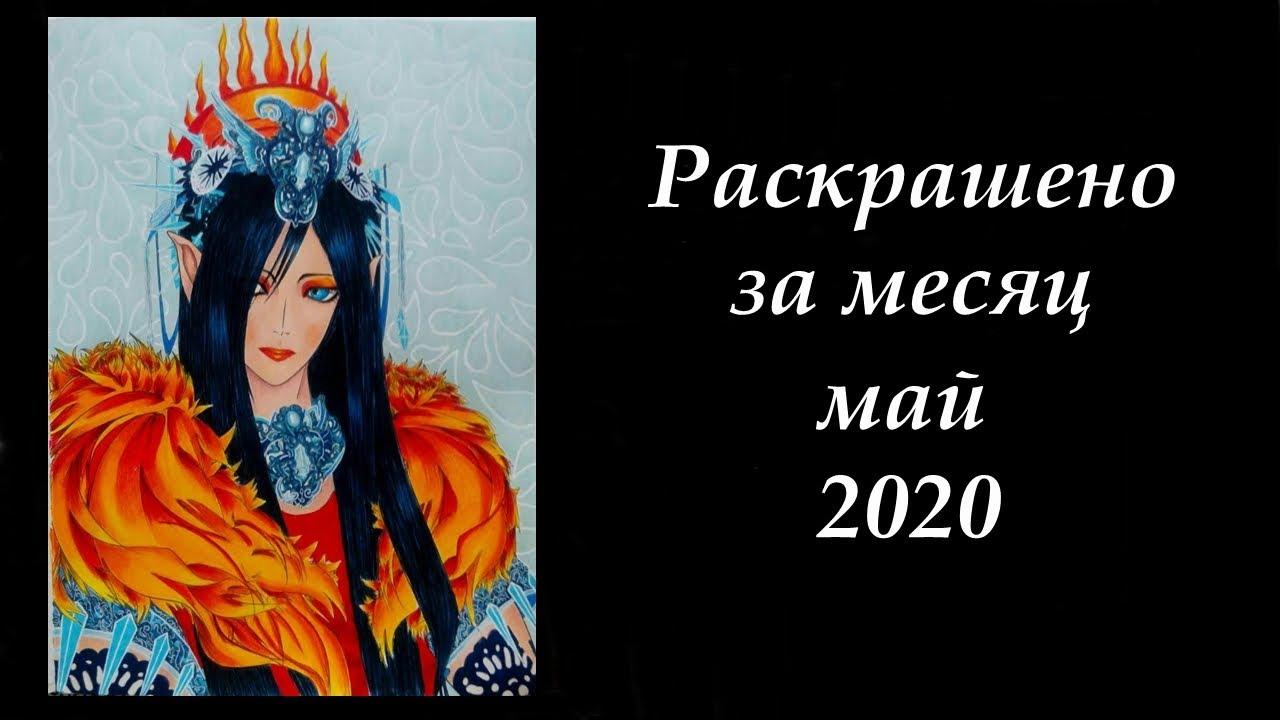 игры 2020 за май