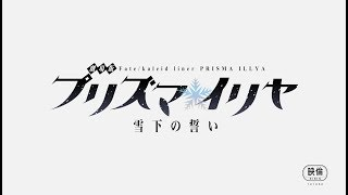 Watch Fate/kaleid liner Prisma☆Illya Movie: Sekka no Chikai Anime Trailer/PV Online