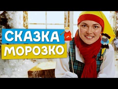 Морозко русская народная сказка для малышей